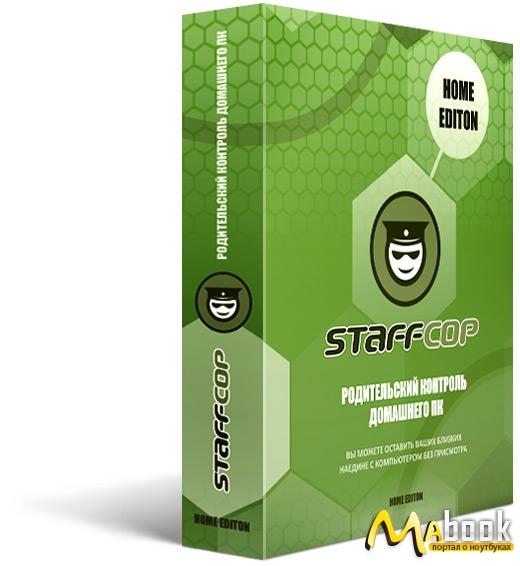 StaffCop 5.0 ограничивает доступ