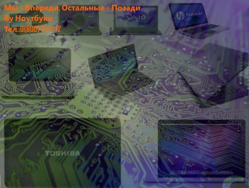 Искусство покупки Б/У Ноутбуков на web=портале notebooksbu.com.