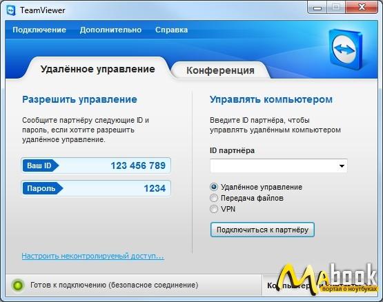 TeamViewer 7.0.14575 - скачать бесплатно русскую версию программы.
